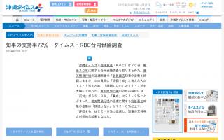 翁長知事の支持率72% −沖縄タイムス・RBC