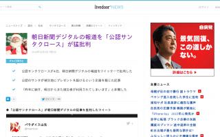 朝日新聞の報道を「サンタクロース」が猛批判
