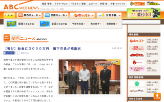 「生徒がおなかいっぱい食べられるように」大阪市に3000万円寄付 橋下市長が感謝状  [ABC]