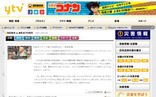 舛添知事「2020年東京大会のイメージが低下した」