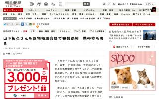 人気アイドルの山下智久さんを器物損壊容疑で書類送検 携帯持ち去る