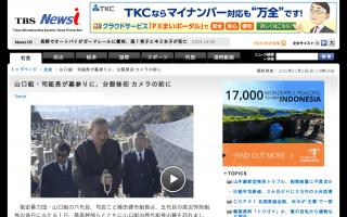 指定暴力団・山口組の司忍こと篠田組長が山口組歴代組長の墓参り 分裂騒動後、初めてテレビカメラの前に姿を見せる