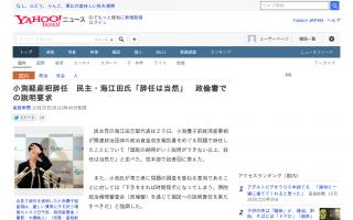 民主・海江田氏「安倍首相の任命責任の追求も視野に」