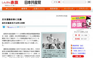山本太郎議員「法的根拠のない排除はやめるべきだ」反対運動妨害に抗議 超党派議員団が辺野古視察