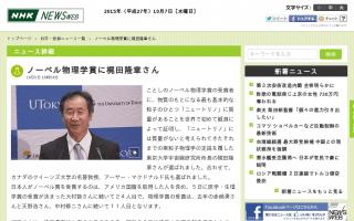 ノーベル物理学賞に梶田隆章さん ニュートリノに質量があることを世界で初めて観測で証明 東京大学宇宙線研究所所長