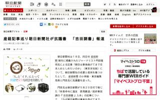 産経記事巡り朝日新聞社が抗議書「吉田調書」報道 [朝日新聞]