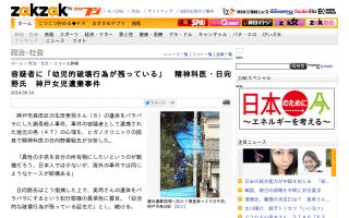 精神科医・日向野氏「容疑者に幼児的破壊行為が残っている」