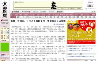 野洲市、ネットの有料イラスト無断使用で29万円請求される