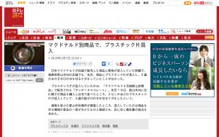 マクドナルド、福島県の店舗でもプラスチック片が混入 女の子がケガ