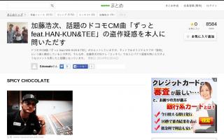 スッキリ加藤浩次、話題のドコモCM曲「ずっと feat.HAN-KUN & TEE」の盗作疑惑を本人に問いただすww