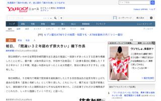 橋下市長「日本が国際社会で不当な批判受けた…朝日の罪は大きすぎる」