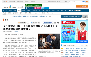 「何を言ってるんだ、小僧!」71歳の西川氏、66歳の木村氏に怒り爆発−自民党農林関係会議