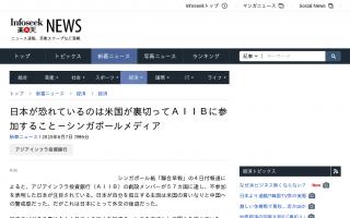 日本が恐れているのは米国が裏切ってAIIBに参加すること−シンガポールメディア