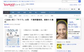 出会い系、「サクラ」は男 千葉県警摘発、被害総額66億円 一人で1千万以上つぎ込んだ人も