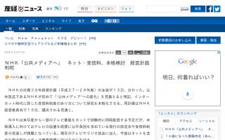 NHK「公共メディアへ」ネット・受信料、本格検討 経営計画判明