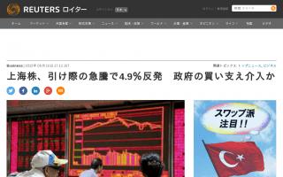 上海株、引け際の急騰で4.9%反発 政府の買い支え介入か(ロイター)