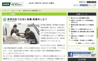 栃木県「福島県民と同じ扱いを」原発汚染で生活に影響 賠償申し立て