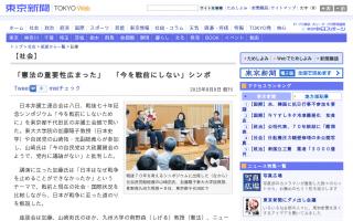 戦後七十年記念シンポジウム「今を戦前にしないために」…日本弁護士連合会