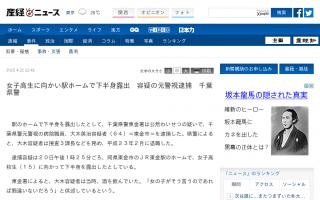 JR東金駅のホームで女子高校生(15)に下半身露出、千葉県警元警視(64)を逮捕