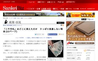 「二千円札」はどこに消えたのか さっぱり流通しない理由