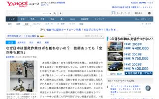 なぜ日本は国産の原発作業ロボを創れないのか? 技術はあっても金が無い現状