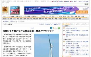 福島に世界最大の洋上風力設備 楢葉沖で取り付け