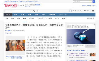 滞納年200万件、携帯端末「実質ゼロ円」の落とし穴 日本のiPhoneシェアが高いワケ