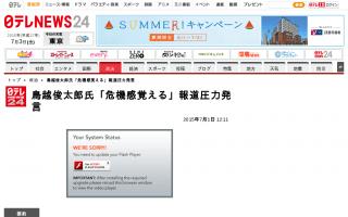 鳥越俊太郎氏「危機感覚える」報道圧力発言