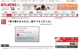 「株で損させられた。コロスつもりだった」神奈川