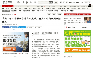 自民・中山泰秀衆院議員(大阪4区)「党本部・官邸から冷たい風が流れてきている」