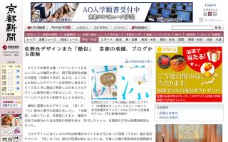 佐野氏デザインまた「酷似」京都の老舗、ブログから削除