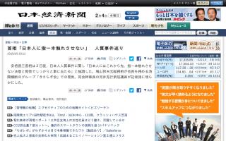 首相「日本人に指一本触れさせない」人質事件巡り