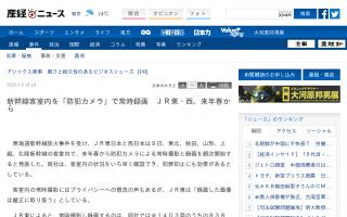 新幹線客室内を「防犯カメラ」で常時録画 JR東西、来年春から