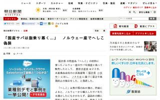 「国産のサバは脂乗りが悪かったので…」ノルウェー産で福井県の特産品「へしこ」を偽装、水産食品会社に是正指示
