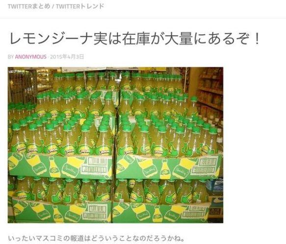 品切れと報道中の「レモンジーナ」実は在庫大量にあると話題に 過熱する報道と実態の気になる温度差 [秒刊サンデー]