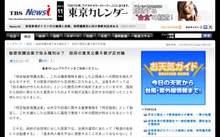藤原紀香さん「日本は民主主義国家ではなくなってしまうの?」…秘密保護法案、知る権利はどうなる?政府の意見公募、8割が反対