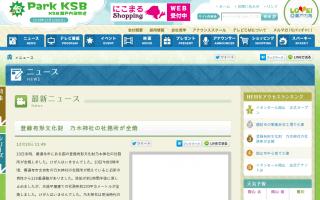 登録有形文化財 乃木神社の社務所が全焼