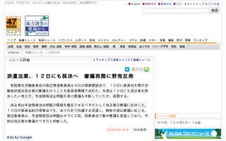 派遣法改正案、12日にも採決へ 審議再開に野党反発