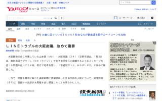 維新・山本府議、産経新聞に情報提供した人物について、名誉毀損容疑での告訴状を府警本部に郵送
