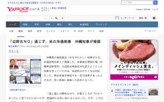 「辺野古NO」通じず、米の冷遇実感 沖縄知事が帰国