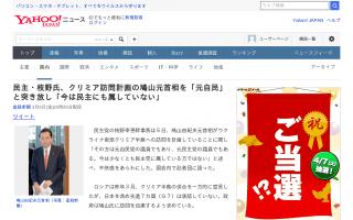 民主・枝野氏、クリミア訪問計画の鳩山元首相を「元自民」と突き放し「今は民主にも属していない」