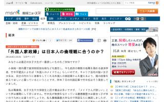 「外国人家政婦」は日本人の倫理観に合うのか…安倍首相は道徳教育を重視。だが貧しい外国人をこき使い、道徳観は根付くのか