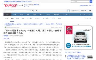 「日本の地踏ませたい」後藤さん母、涙ぐみ訴え 安倍首相との面会断られる