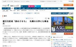 非常勤講師の朝日元記者「辞めさせないと学生を痛めつける。くぎを混ぜたガスボンベを爆発させる」札幌の大学に脅迫文