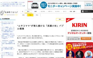 「武蔵小杉」バブル模様.、公示地価、1988年に迫る勢い・・・今や横浜より人気エリア