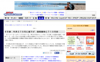 すき家、牛丼270円に値下げ…価格競争に?