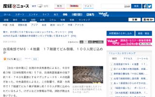 台湾南部でM6・4地震 17階建てビル倒壊、100人閉じ込めか