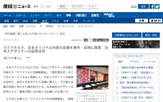 マクドナルド、日本オリジナル内装の店舗を東京・田端に開業 日本人デザイナーの起用は初(※画像あり)