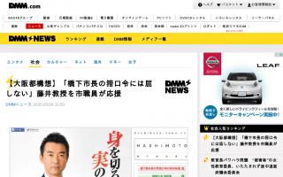 「橋下市長の箝口令には屈しない」藤井教授を市職員が応援
