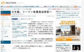 大手銀行、リーマンショック後最高益更新へ 2014/05/06